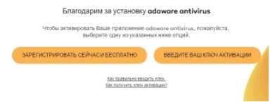 антивирус AdAwarе - установка и настройка - скриншот 7