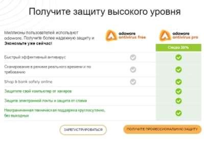 антивирус AdAwarе - установка и настройка - скриншот 8