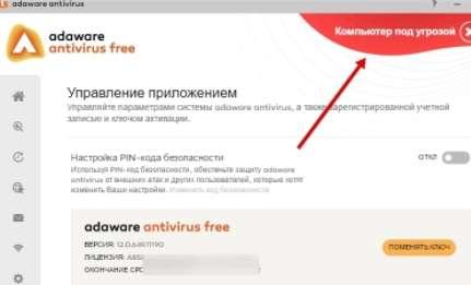 антивирус AdAwarе - установка и настройка - скриншот 13