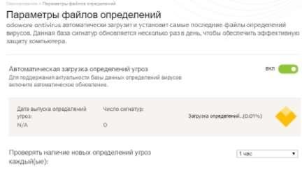 антивирус AdAwarе - установка и настройка - скриншот 15