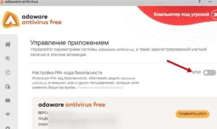 антивирус AdAwarе - установка и настройка - скриншот 16