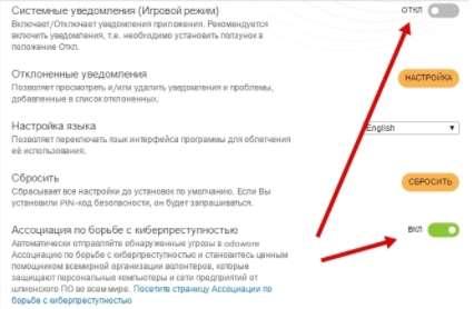 антивирус AdAwarе - установка и настройка - скриншот 17