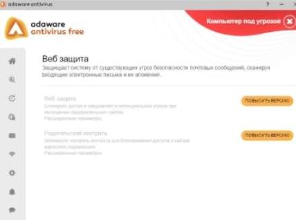 антивирус AdAwarе - установка и настройка - скриншот 18