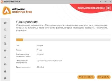 антивирус AdAwarе - установка и настройка - скриншот 20