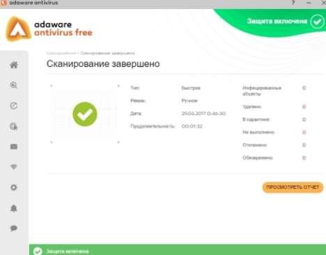 антивирус AdAwarе - установка и настройка - скриншот 21