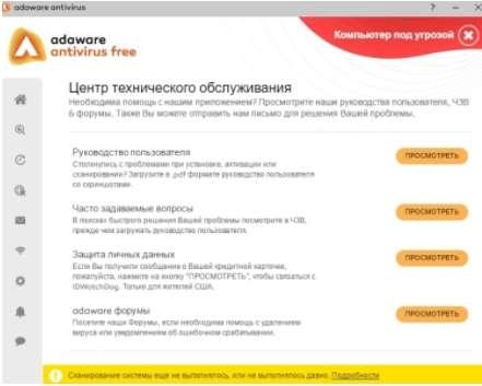 антивирус AdAwarе - установка и настройка - скриншот 22