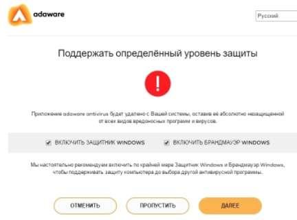 антивирус AdAwarе - установка и настройка - скриншот 23