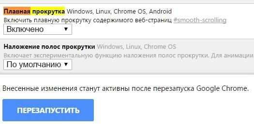 Как включить плавную прокрутку в Google Chrome (без расширения)