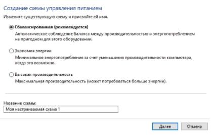 Как создать профиль электропитания Windows и настроить его