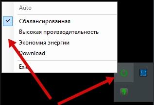 Как быстро переключать профили питания Windows - PowerSwitсher