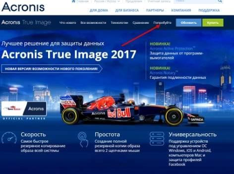 Acronis True Image - где скачать и как установить - скриншот 1