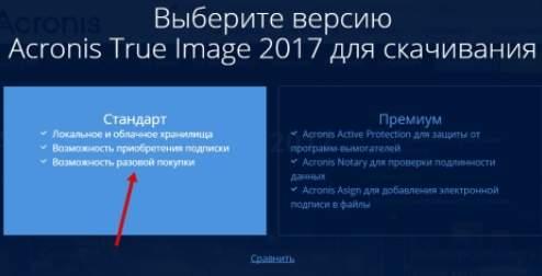 Acronis True Image - где скачать и как установить - скриншот 2
