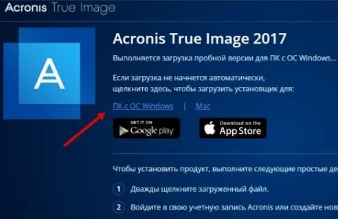 Acronis True Image - где скачать и как установить - скриншот 4