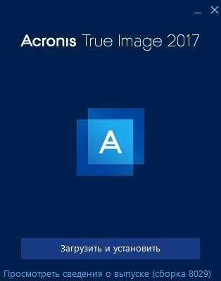 Acronis True Image - где скачать и как установить - скриншот 5