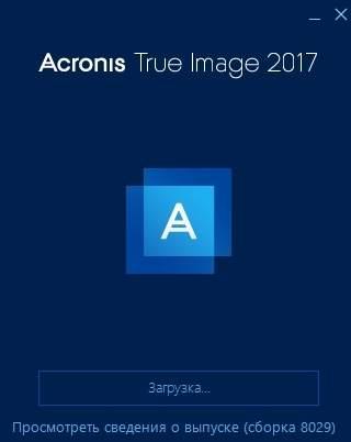 Acronis True Image - где скачать и как установить - скриншот 6