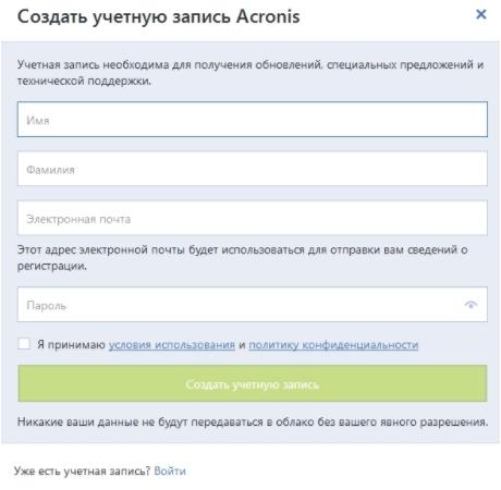 Acronis True Image - где скачать и как установить - скриншот 7