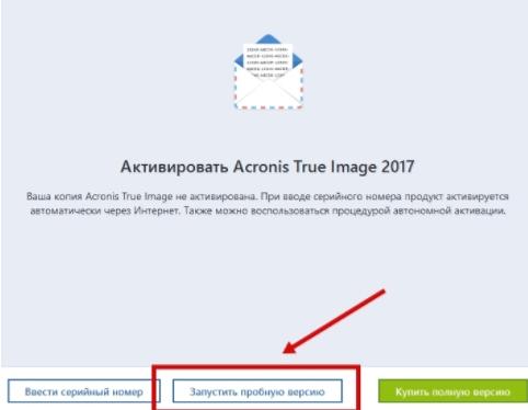 Acronis True Image - где скачать и как установить - скриншот 9