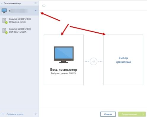 Acronis True Image - как настроить и использовать - скриншот 2