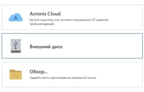 Acronis True Image - как настроить и использовать - скриншот 7