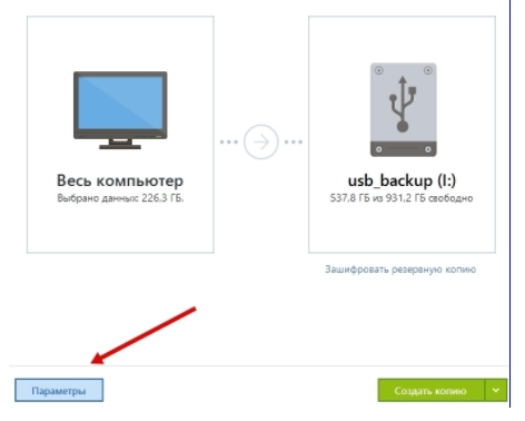 Acronis True Image - параметры резервной копии - скриншот 1