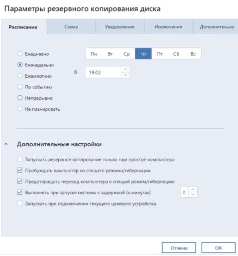 Acronis True Image - параметры резервной копии - скриншот 2