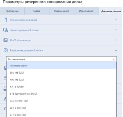 Acronis True Image - параметры копирования - скриншот 9