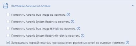 Acronis True Image - параметры копирования - скриншот 11