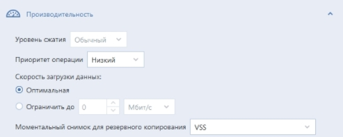 Acronis True Image - параметры копирования - скриншот 14
