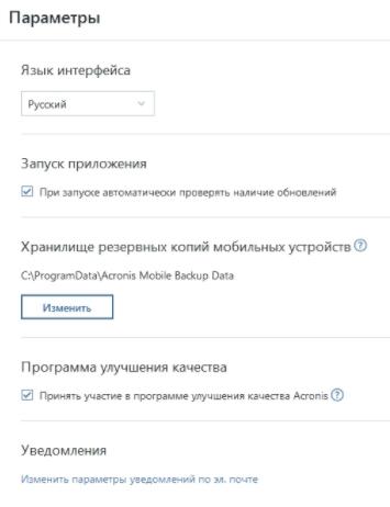 Acronis True Image - параметры - скриншот 5