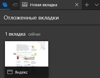 Microsoft Creators Update апреля 11 года, 15063, 1703 - обзор и возможности скриншот 17
