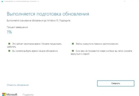 Microsoft Creators Update апреля 11 года, 15063, 1703 - обзор и возможности скриншот 2