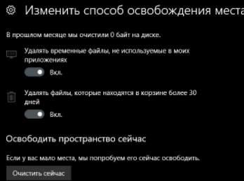 Microsoft Creators Update апреля 11 года, 15063, 1703 - обзор и возможности скриншот 9