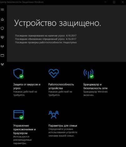 Microsoft Creators Update апреля 11 года, 15063, 1703 - обзор и возможности скриншот 11