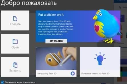 Microsoft Creators Update апреля 11 года, 15063, 1703 - обзор и возможности скриншот 14
