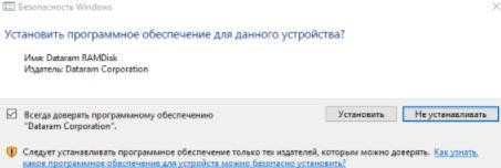 диск в оперативной памяти Windows - установка драйвера - скриншот 11