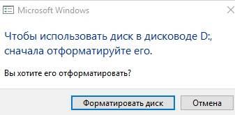 диск в оперативной памяти Windows - форматирование - скриншот 11