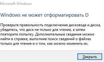 диск в оперативной памяти Windows - ошибка - скриншот 12