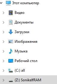 диск в оперативной памяти Windows - проводник - скриншот 13