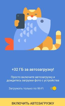 Бесплатное место на яндекс.диск - скриншот 1 - акция