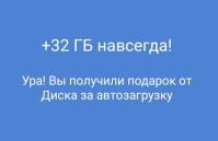 Бесплатное место на яндекс.диск - скриншот 2 - акция