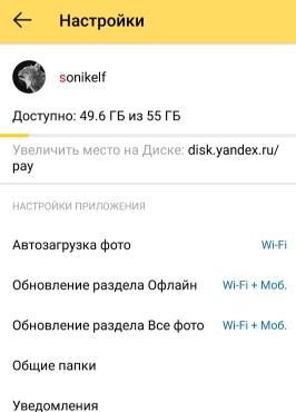 Бесплатное место на яндекс.диск - скриншот 3 - акция