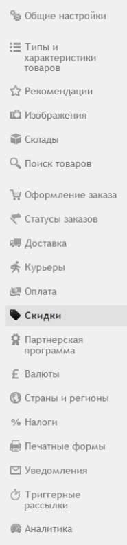 движок для создания интернет-магазина - обзор webasyst - скриншот 17