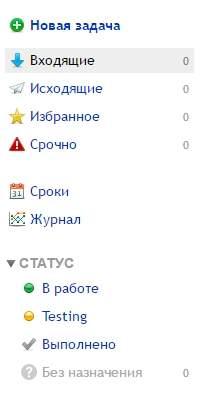 управление компанией, CRM и бизнесом в интернете - обзор webasyst - скриншот 3