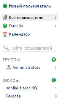 управление компанией, CRM и бизнесом в интернете - обзор webasyst - скриншот 4