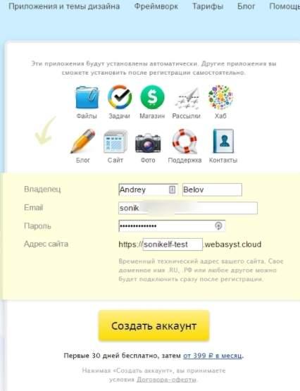 обзор webasyst - регистрация - скриншот 1