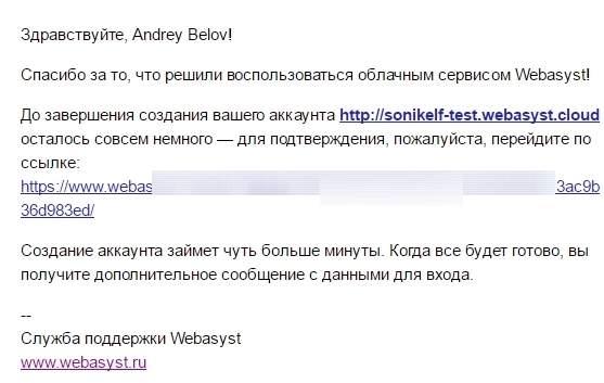 обзор webasyst - регистрация - скриншот 3