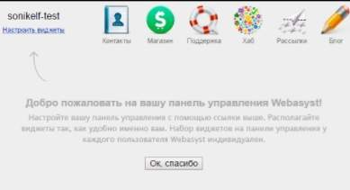 обзор webasyst - создание сайта без знания кода - конструктор - скриншот 1