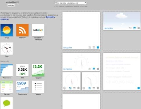 обзор webasyst - создание сайта без знания кода - конструктор - скриншот 2