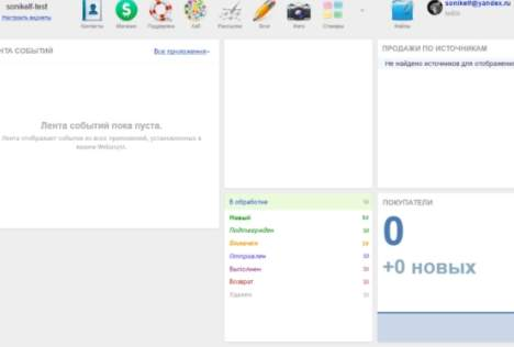 обзор webasyst - создание сайта без знания кода - конструктор - скриншот 3