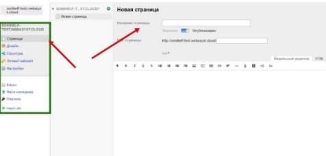 обзор webasyst - создание сайта без знания кода - конструктор - скриншот 5